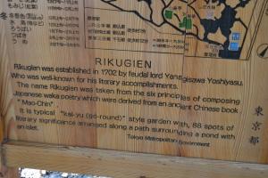 Rikugien Park Information Board
